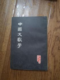 中国文献学 张舜徽毛笔签赠本