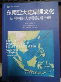 东南亚大陆早期文化——从最初的人类到吴哥王朝