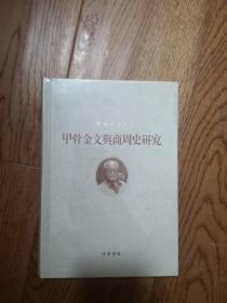 甲骨金文与商周史研究