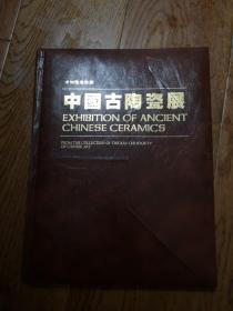 求知雅集珍藏 中国古陶瓷展