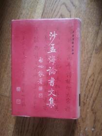 沙孟海论书文集