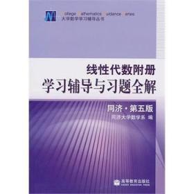 正版线性代数附册学习辅导与习题全解(同济第5版)/大学数学学习辅