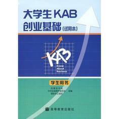 正版)大学生kab创业基础(学生用书)