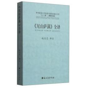 正版!《《尼山萨满》全译》赵志忠,民族出版社