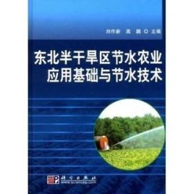 正版!《东北半干旱区节水农业应用基础与节水技术》刘作新,高鹏,