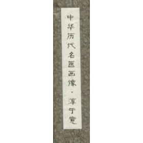 正版!《中华历代名医画像卷轴淳于意》柳长华,北京科学技术出版