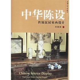 正版!《中华陈设:传统民居室内设计》刘森林,上海大学出版社
