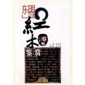 正版!《东盟红木鉴赏》李英健,中国轻工业出版社