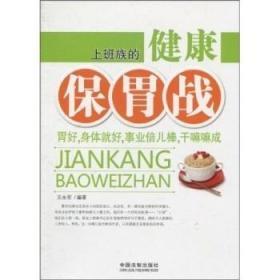 正版!《上班族的健康保胃战》*永军,中国法制出版社