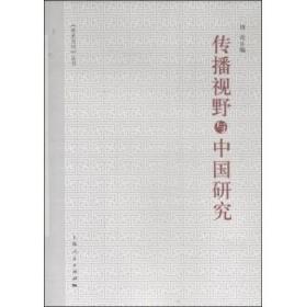 正版!《《学术月刊》丛书:传播视野与中国研究》周奇,上海人民
