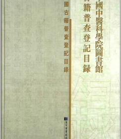 正版!《中国中医科学院图书馆古籍普查登记目录》刘培生,李鸿涛,