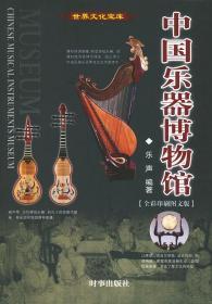 正版!《中国乐器博物馆(全彩印刷图文版)/世界文化宝库》乐声
