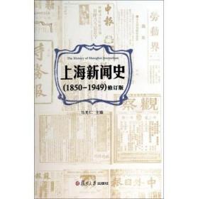 正版!《上海新闻史(1850-1949)(修订版)》马光仁,复旦大学出