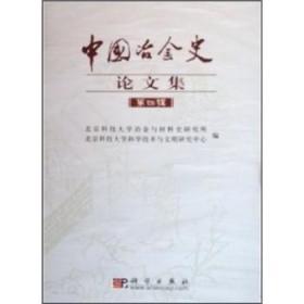 正版!《中国冶金史论文集(第4辑)》北京科技大学冶金与材料史
