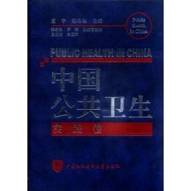 正版!《中国公共卫生(实践卷) 》*宇,杨功焕,李辉,中国协和