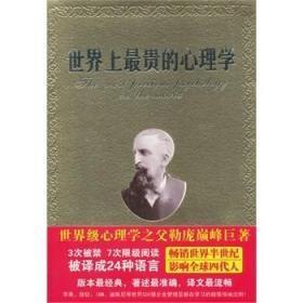 正版!《世界上贵的心理学》(法)古斯塔夫勒庞,高璇,石油工业出版