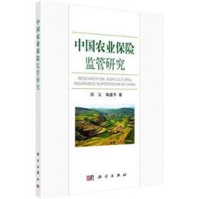 正版!《中国农业保险监管研究》邓义,陶建平,科学出版社