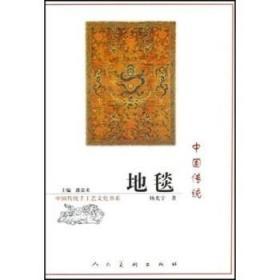 正版!《中国传统地毯》杨光宇,潘嘉来,人民美术出版社