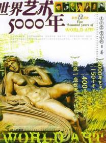 正版!《世界艺术5000年:彩图版——彩色人文历史系列丛书》*小