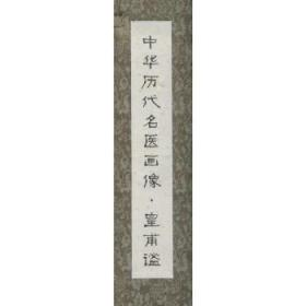 正版!《中华历代名医画像卷轴皇甫谧》柳长华,北京科学技术出版