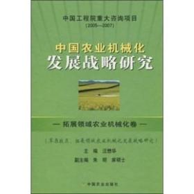 正版!《中国农业机械化发展战略研究:拓展领域农业机械化卷(草