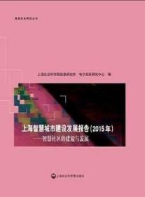 正版!《上海智慧城市建设发展报告(2015年)——智慧社区的建设