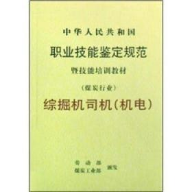 正版!《中华人民共和国职业技能鉴定规范暨技能培训教材(煤炭行
