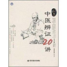 正版!《中医辨证20讲》张登本,西安交通大学出版社