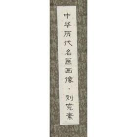 正版!《中华历代名医画像卷轴刘完素》柳长华,北京科学技术出版