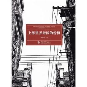 正版!《上海里弄街区的价值》李彦伯 ,同济大学出版社