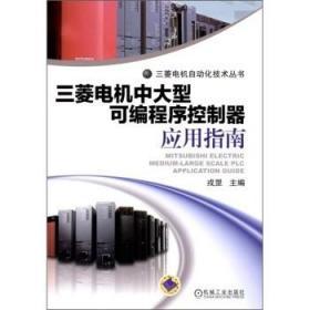 正版!《三菱电机中可编程序控制器应用指南 [MitsubishiElectri