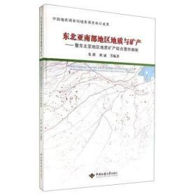 正版!《东北亚南部地区地质与矿产:暨东北亚地区地质矿产综合图