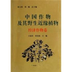 正版!《中国作物及其野生近缘植物(经济作物卷)》方嘉禾,常汝