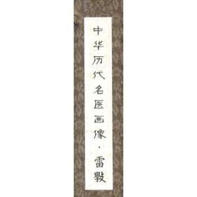 正版!《中华历代名医画像卷轴:雷斅》北京科学技术出版社,北京