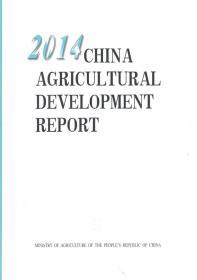 正版!《中国农业发展报告2014(英文版)》农业部,中国农业出版