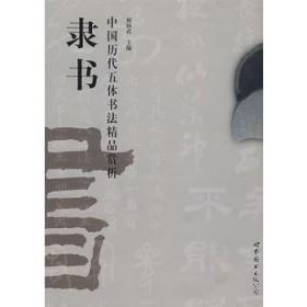 正版!《中国历代五体书法精品赏析—隶书》何炳武 ,世界图书出版