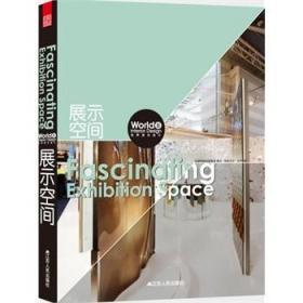 正版!《世界室内设计2----展示空间》凤凰空间北京,江苏人民出版