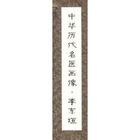 正版!《中华历代名医画像卷轴:李东垣》北京科学技术出版社,北