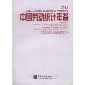 正版!《中国劳动统计年鉴2013(附光盘1张)》**统计局和**业