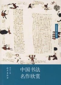 正版!《中国书法名作欣赏》何宝民 ,海燕出版社