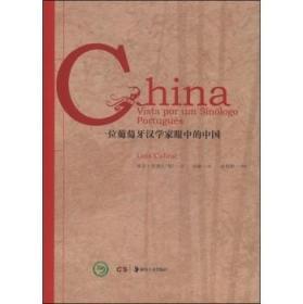 正版!《一位葡萄牙汉学家眼中的中国》 路易贾博尔(LuisCabral