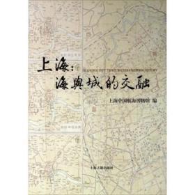 正版!《上海:海与城的交融》上海中国航海博物馆,上海古籍出版