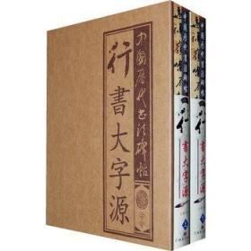正版!《中国历代书法碑贴:行书大字源(精装上下册)》溥奎,吉
