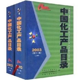 正版!《中国化工产品目录(2003第11版)(套装上下册)》中国化