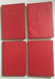 毛泽东选集(1--4卷 都是1968年12月上海原套)【硬平面塑封套装,只有第一卷有几张内页有字迹标线,其他内页没有任何圈点写划】