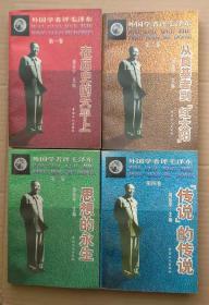外国学者评毛泽东【全四卷㈠在历史的天平上㈡从奠基着到红太阳㈢思想的永生㈣传说的传说】
