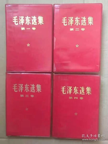 毛泽东选集 (1--4卷  都是1968年河北印刷)  【硬平面塑封套装,只有扉页有姓名,其他内页没有任何圈点写划】