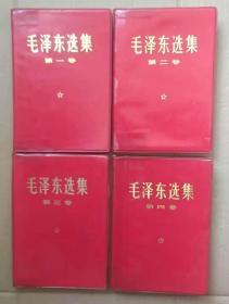 毛泽东选集(1--4卷 都是1968年河北印刷)【硬平面塑封套装,只有扉页有姓名,其他内页没有任何圈点写划】