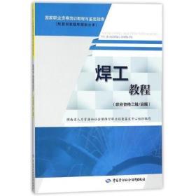 焊工教程职业资格三级高级铝合金铸铁焊接缺陷产生原因防止措施