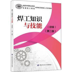 焊工知识与技能(初级)焊条电弧焊气焊气割与钎焊CO2焊MAG焊电阻焊
